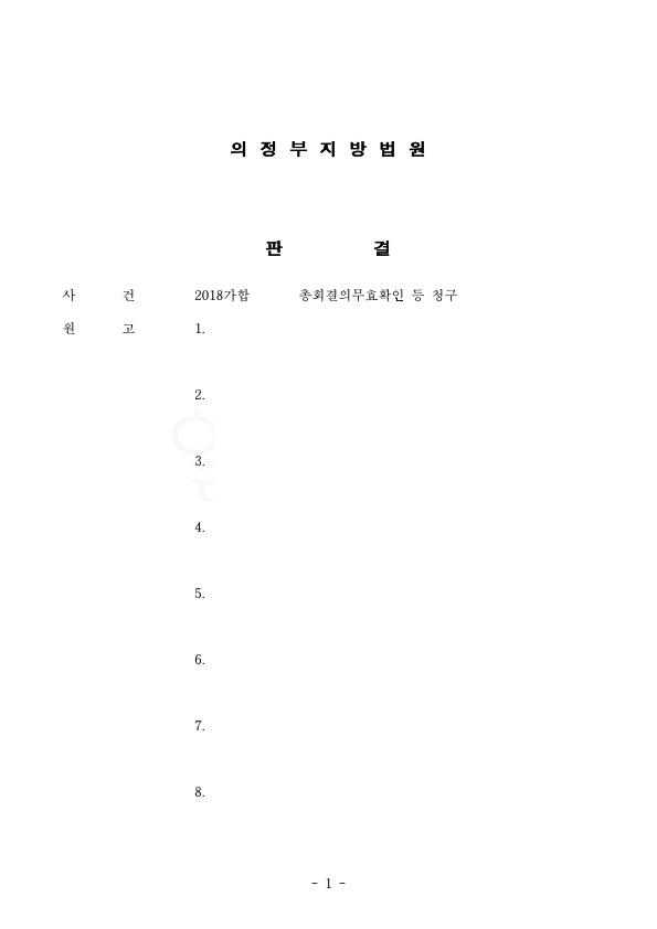 1심판결_1.jpg