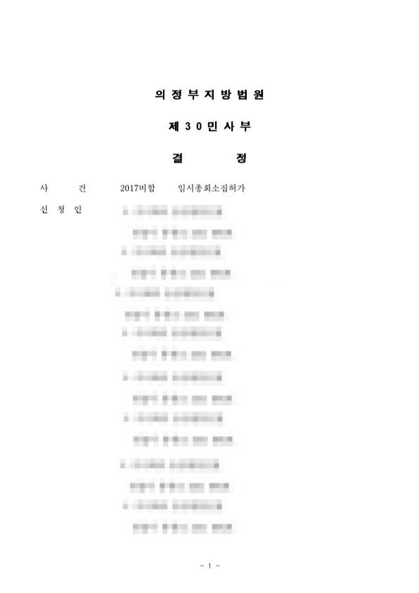 결정문_1.jpg