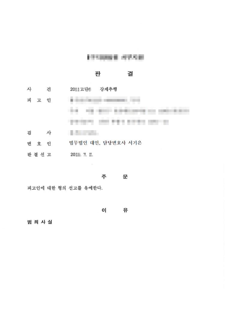 강제추행 선고유예.png